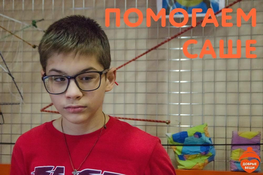 Мы помогаем Клименко Саше