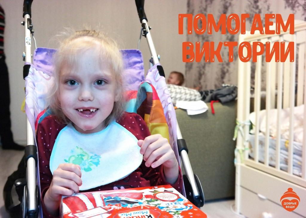 Мы помогаем Виктории Капустиной и Марку  Куриловичу
