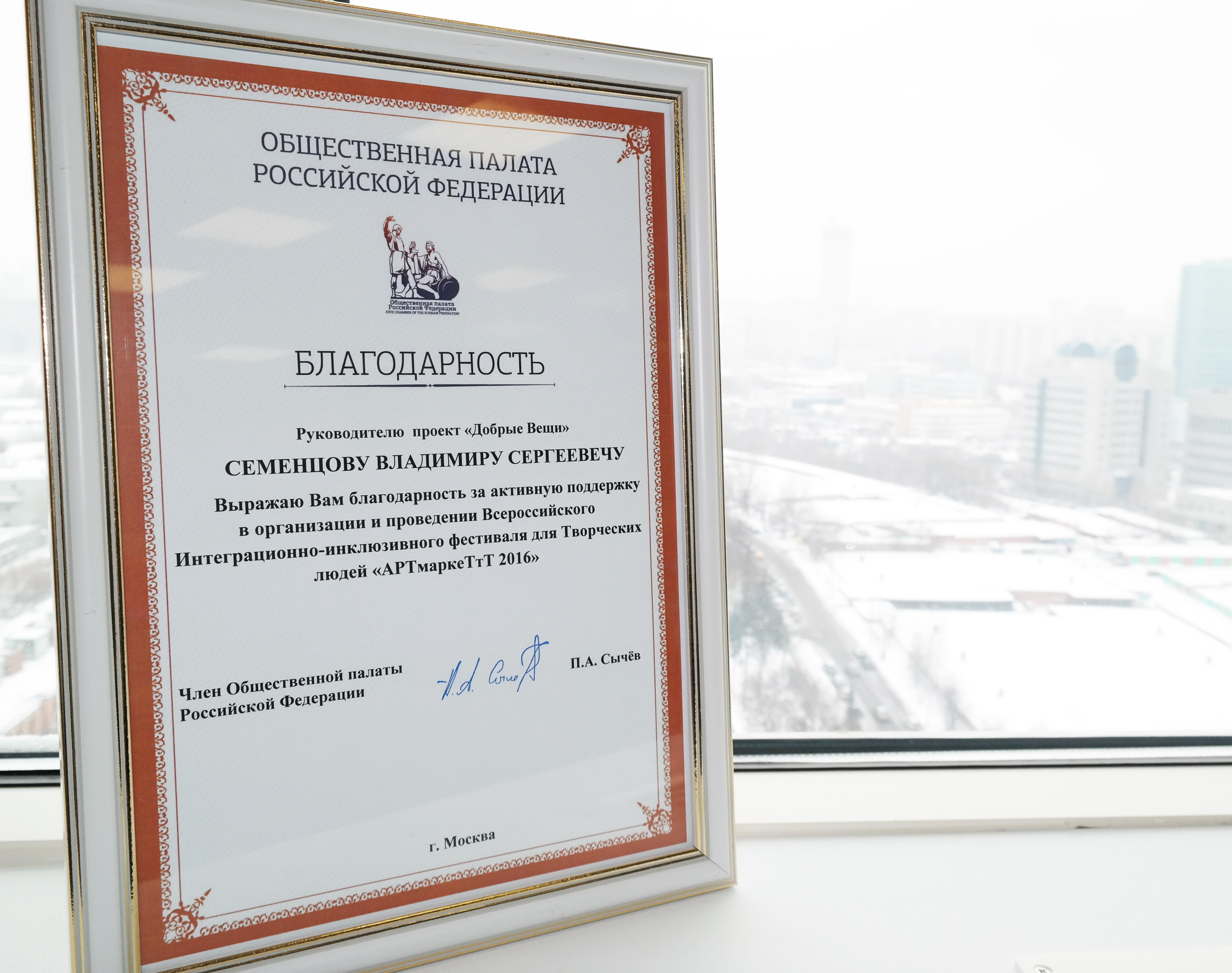 Благодарность от Общественной Палаты РФ