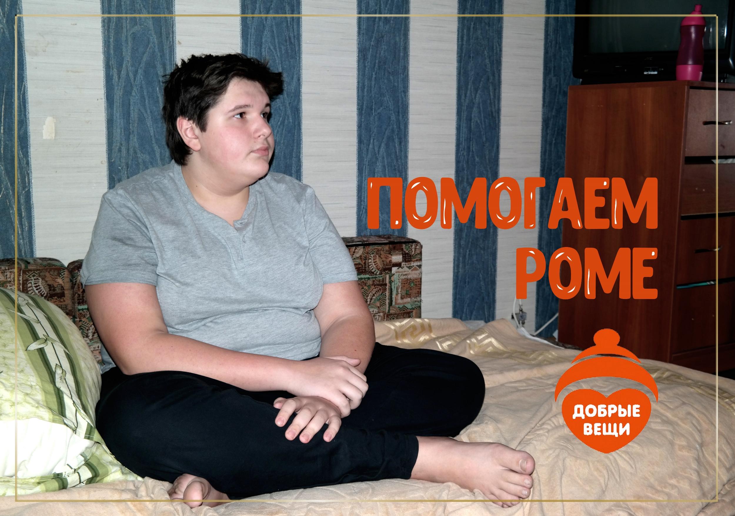 Новый проект – сбор вещей для Романа Новикова