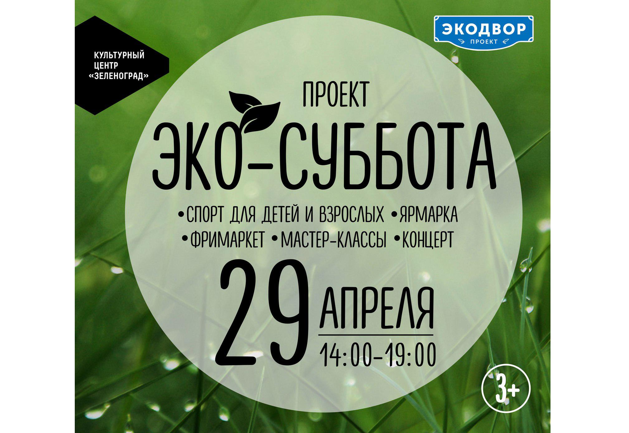 Отчет о собранных вещах на фестивале «Эко-Суббота»