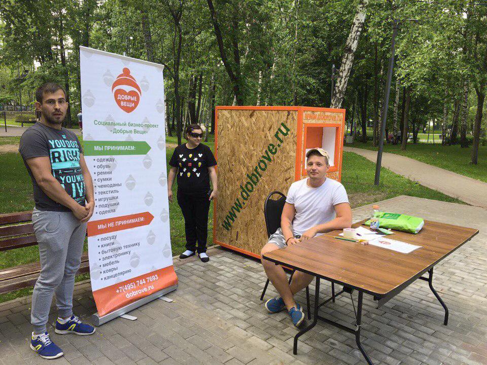 «Добрые Вещи»в парке «Лианозовский»!