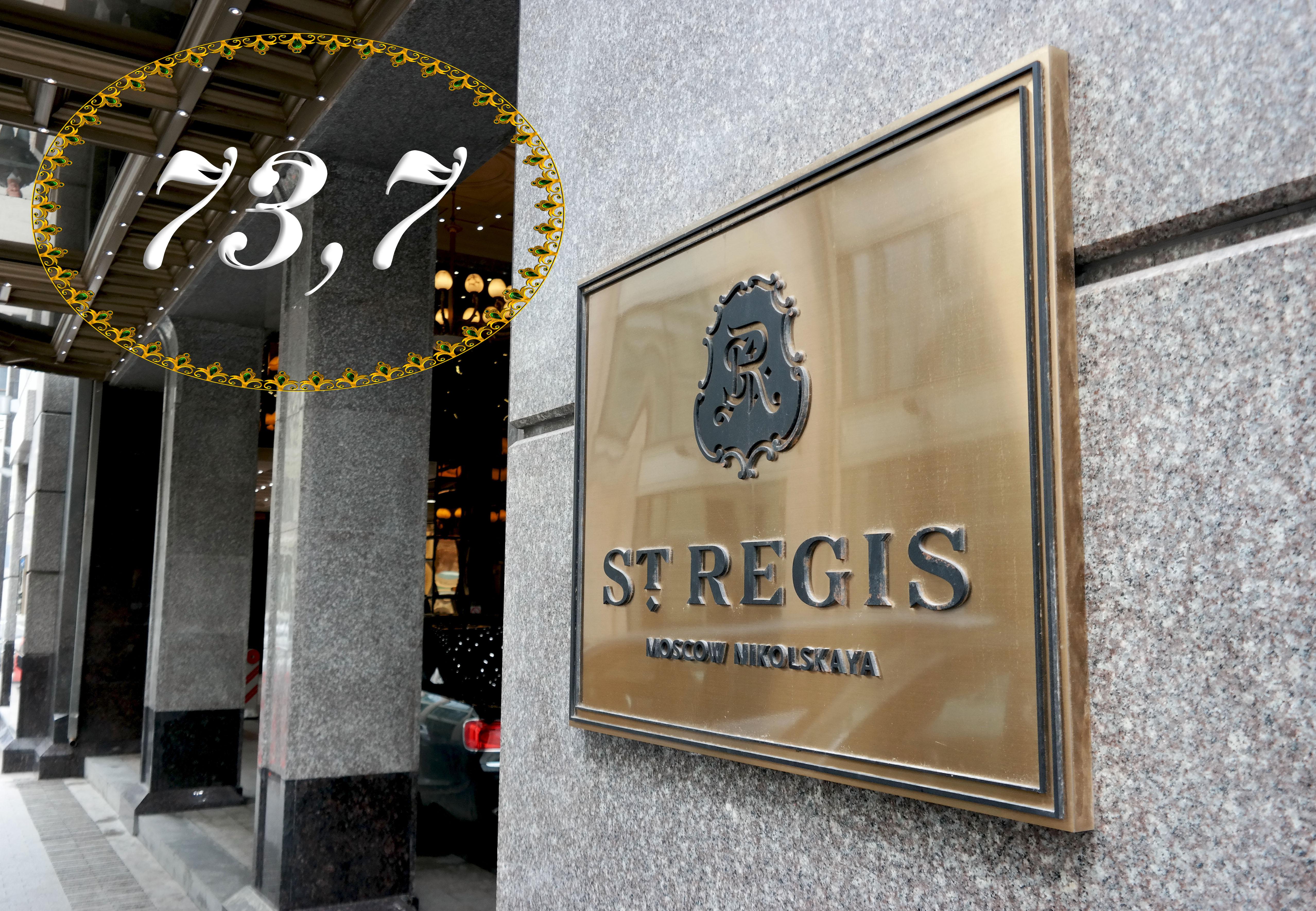 Отчет о сборе вещей в отеле St. Regis