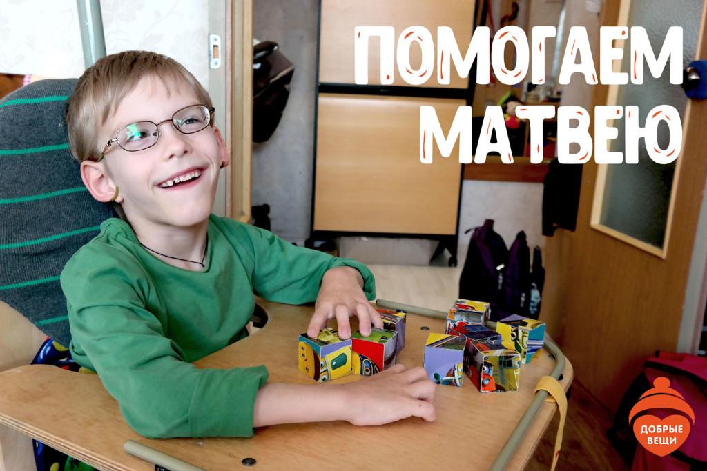 Мы помогаем Матвею