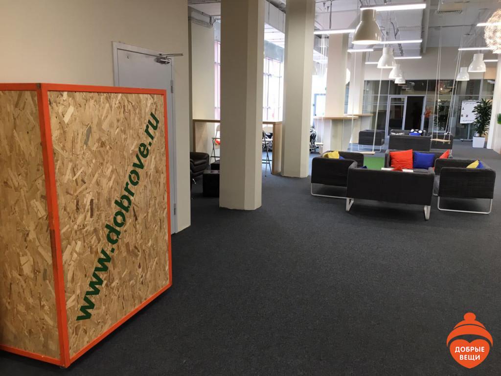 «Добрый ящик» в офисе интернет-магазина KupiVip