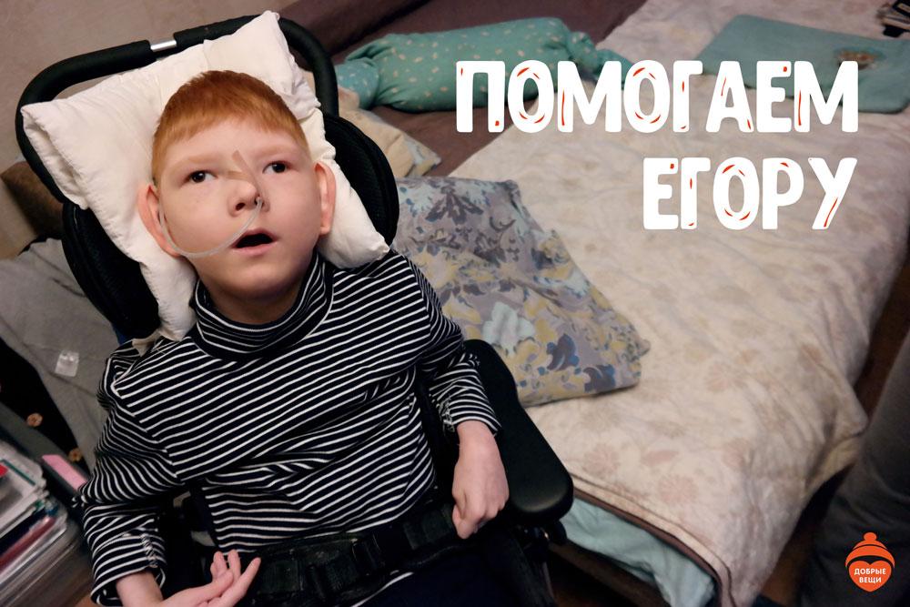 Мы помогаем Егору