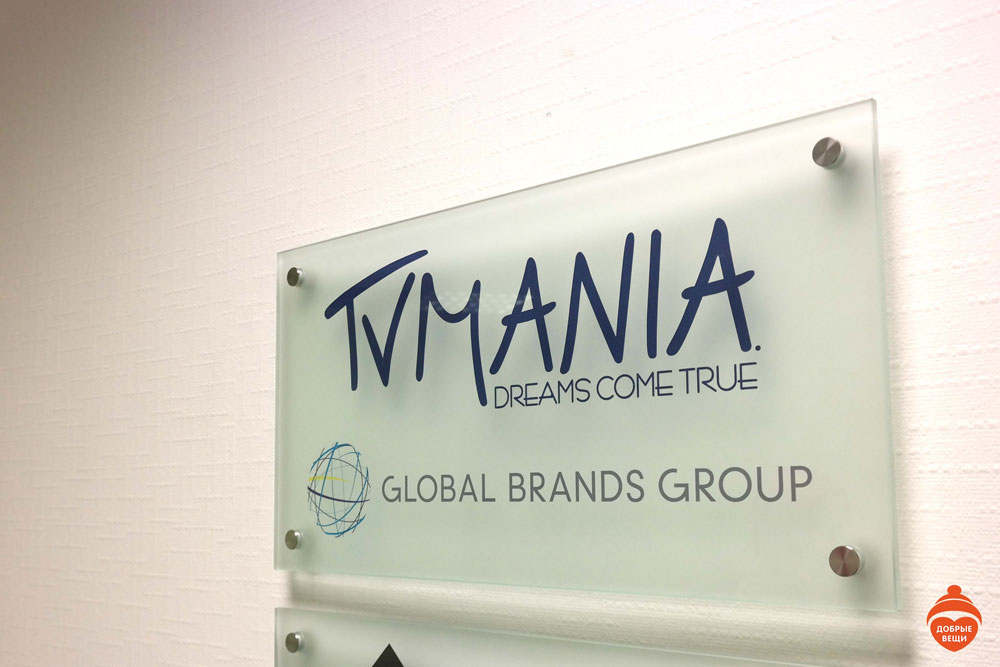 TVMANIA помогла проекту «Добрые Вещи»