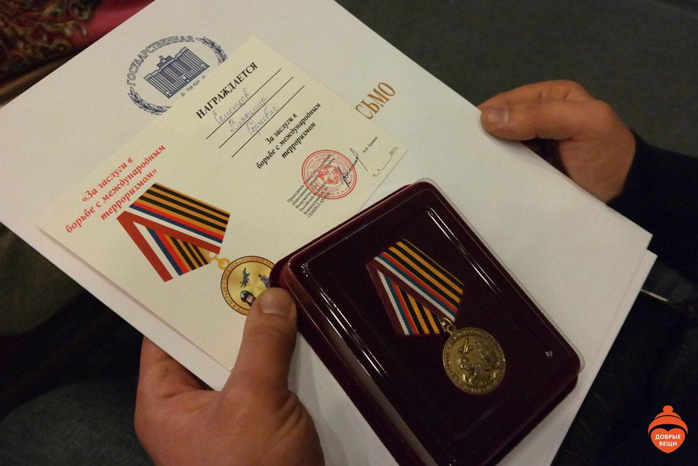 Партия «Единая Россия» наградила нас медалью «За заслуги в борьбе с международным терроризмом»