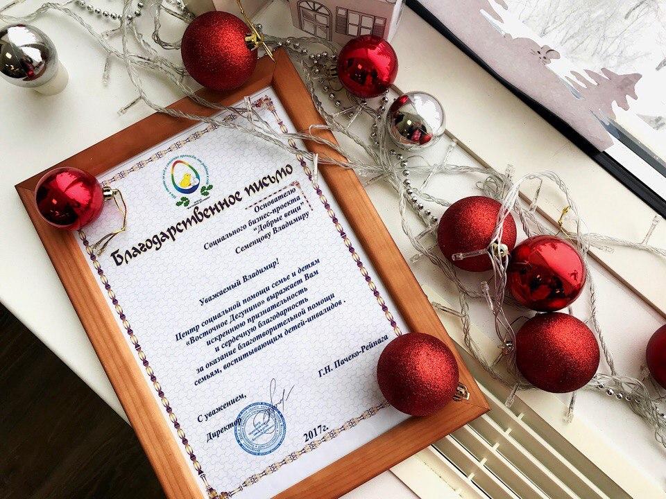 Благодарственное письмо от Центра социальной помощи семье и детям «Восточное Дегунино»