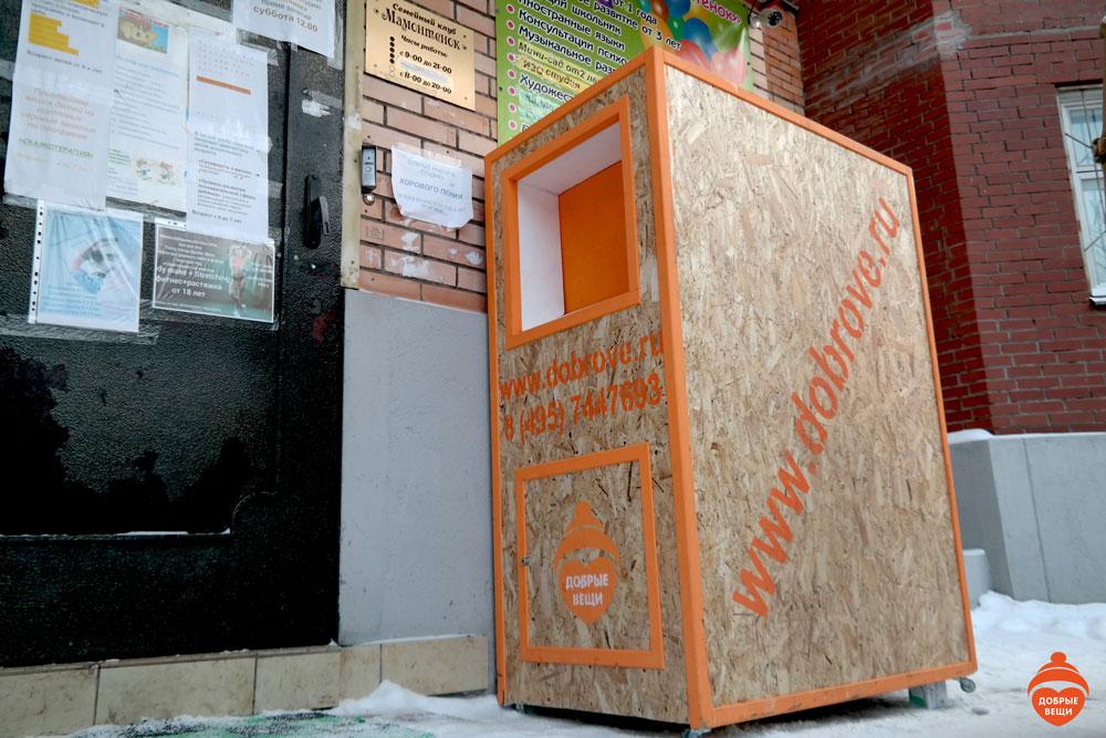 Наш контейнер в семейном клубе «Мамонтёнок»