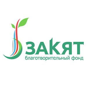 Благотворительный фонд Закят
