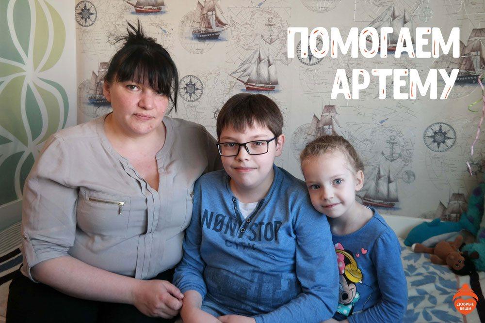 Мы помогаем Артему Сухорукову