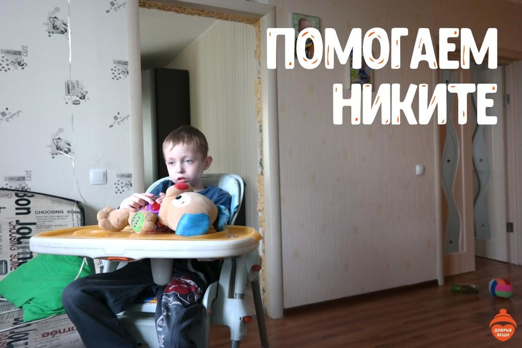 Мы помогаем Никите Шныпко