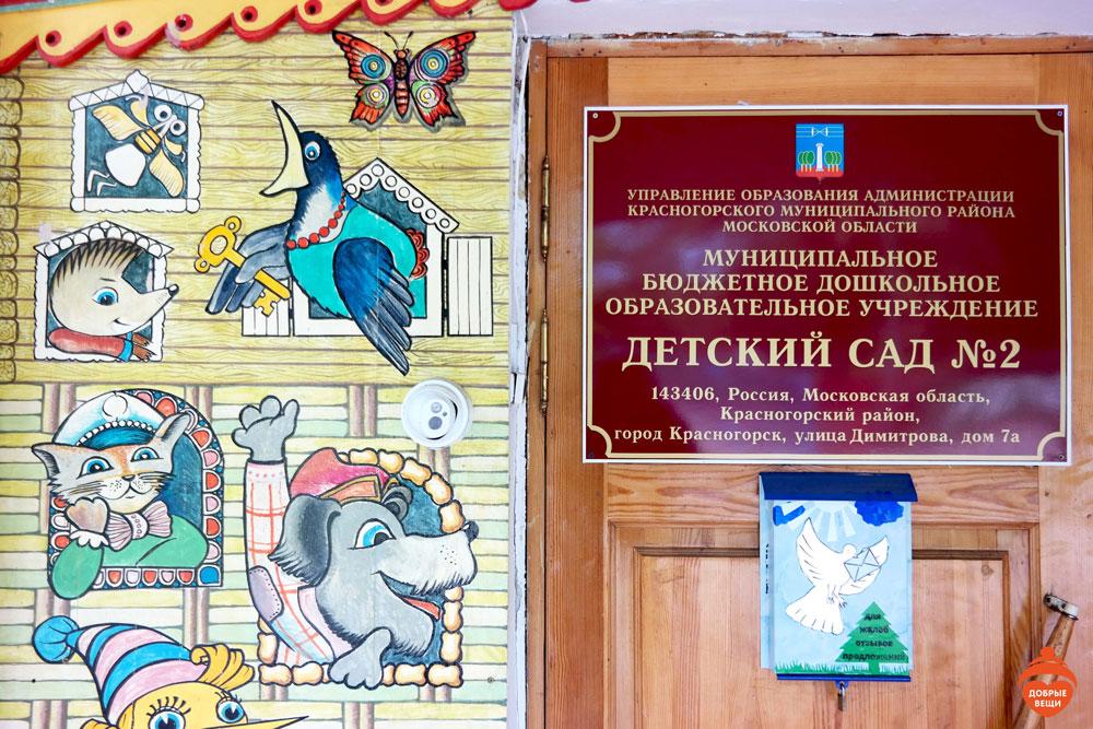 Наш контейнер в Детском саду №2 (г. Красногорск)