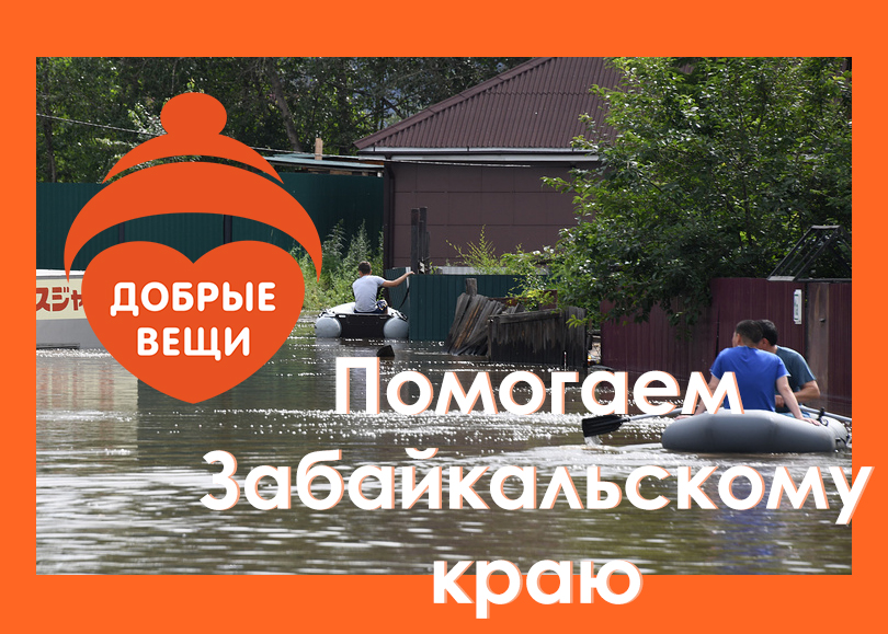 Мы помогаем Забайкальскому краю