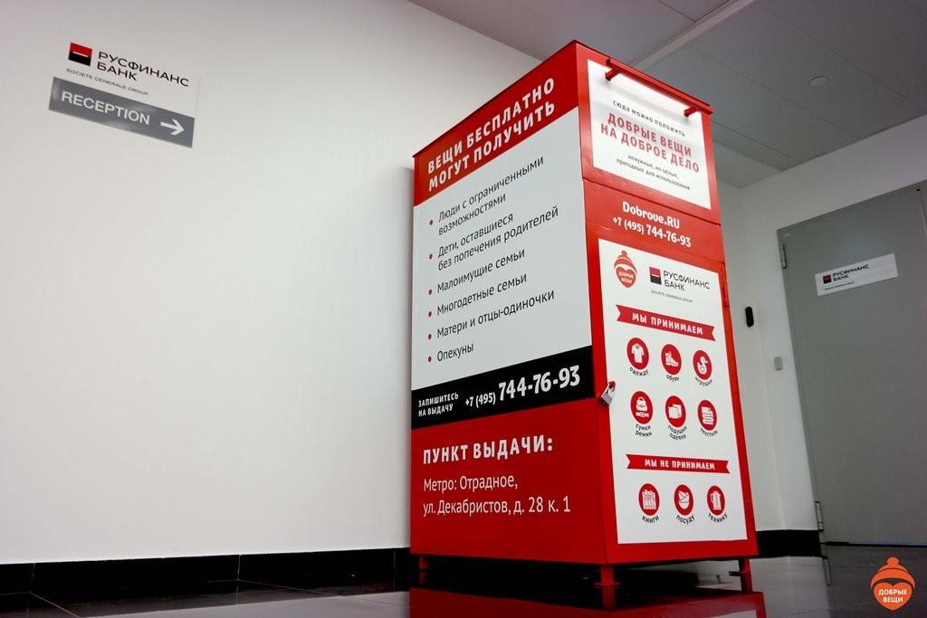 Наш контейнер в компании «Русфинанс Банк»
