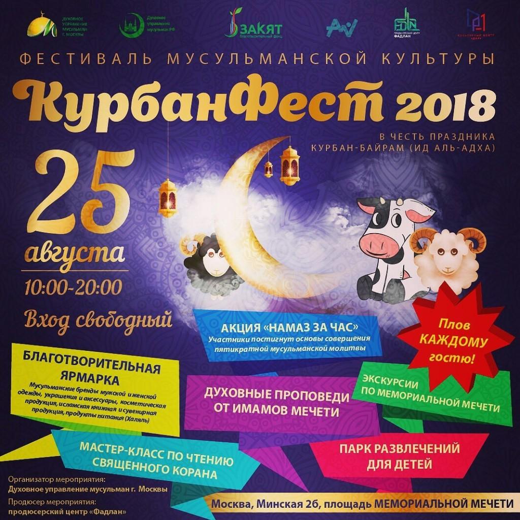 Приглашение на «КурбанФест 2018»