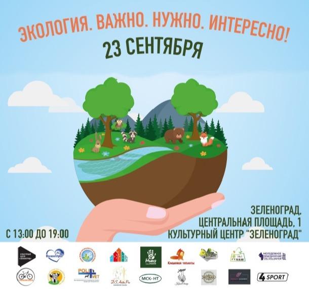 Ждем вас на экологическом фестивале «Экология. Важно. Нужно. Интересно!»