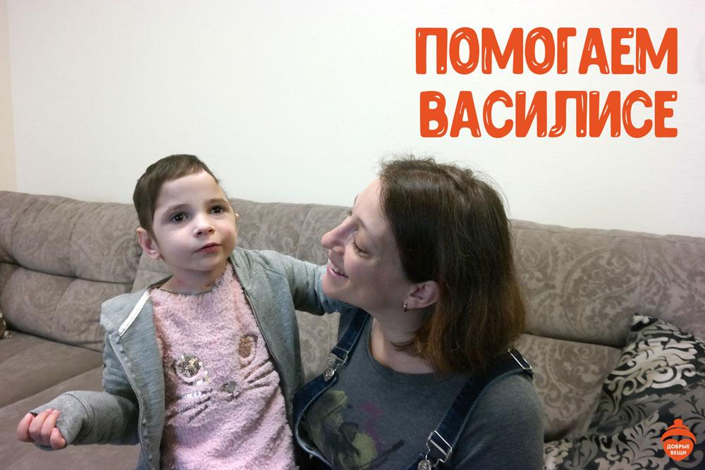 Мы помогаем Поповой Василисе и Копылову Александру
