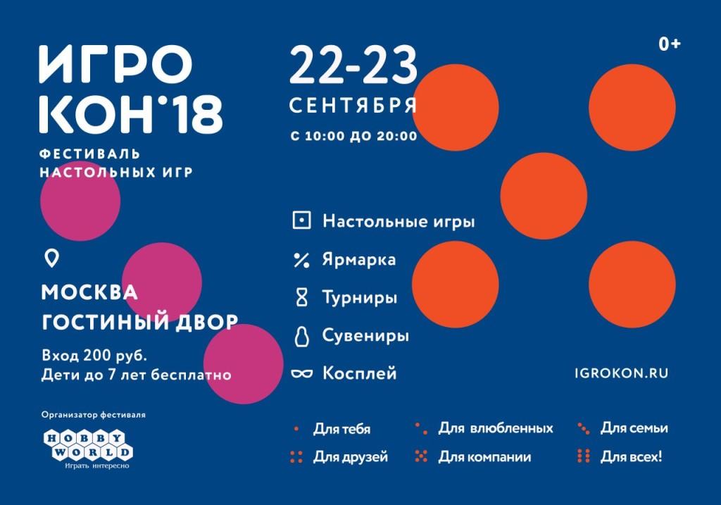 Ждем вас на фестивале настольных игр – «ИГРОКОН'18»
