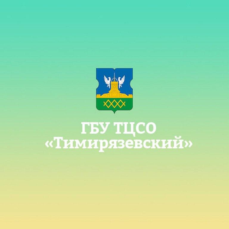 Мы помогаем ГБУ ТЦСО «Тимирязевский»