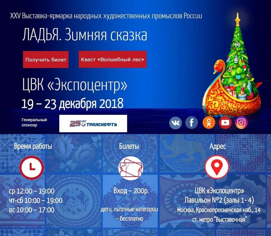 С  19 по 23 декабря «Добрые Вещи» на юбилейной XXV выставке-ярмарке народных  художественных промыслов «ЛАДЬЯ. Зимняя сказка»