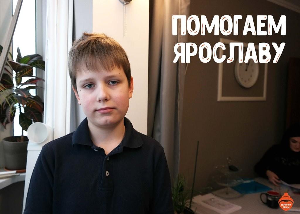Мы  помогаем Архипову Ярославу