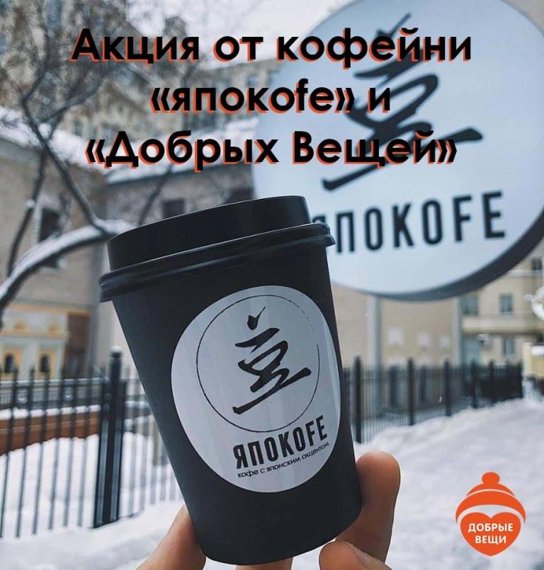 Акция  от кофейни «япокоfe» и «Добрых Вещей»
