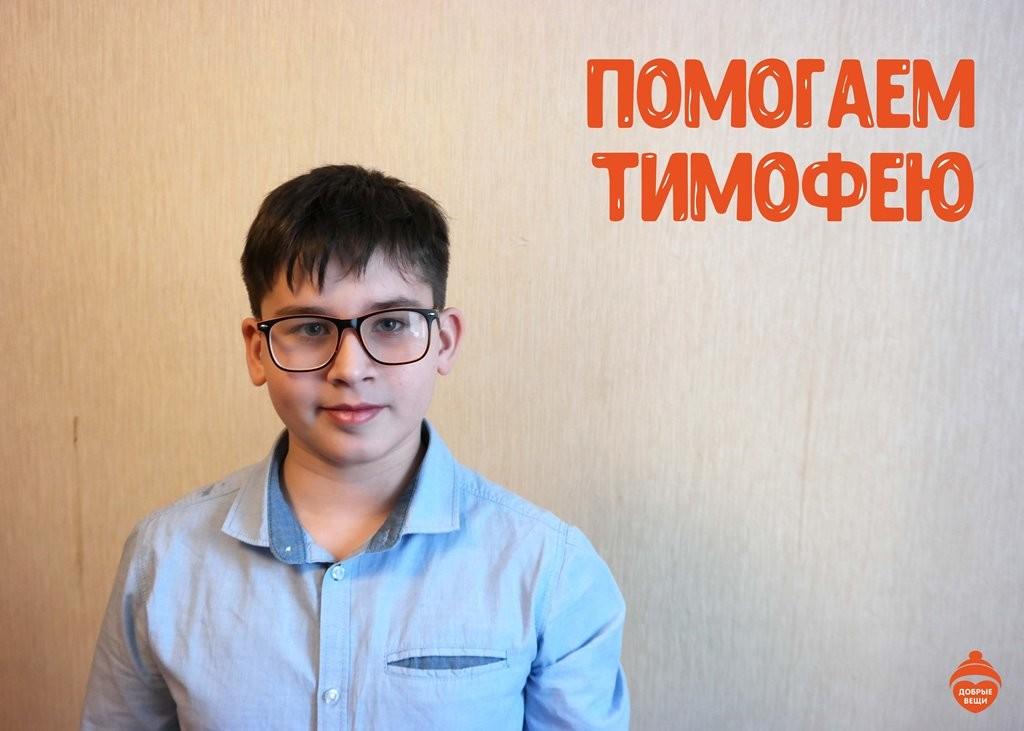 Мы  помогаем Иванову Тимофею