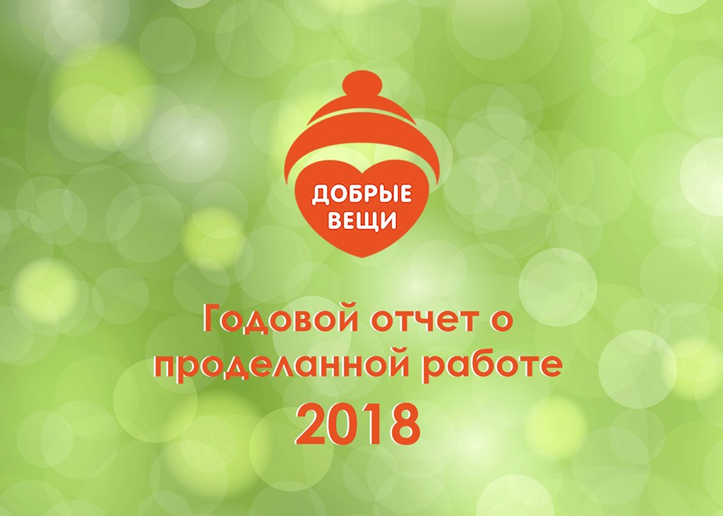 Годовой отчет о проделанной работе - 2018