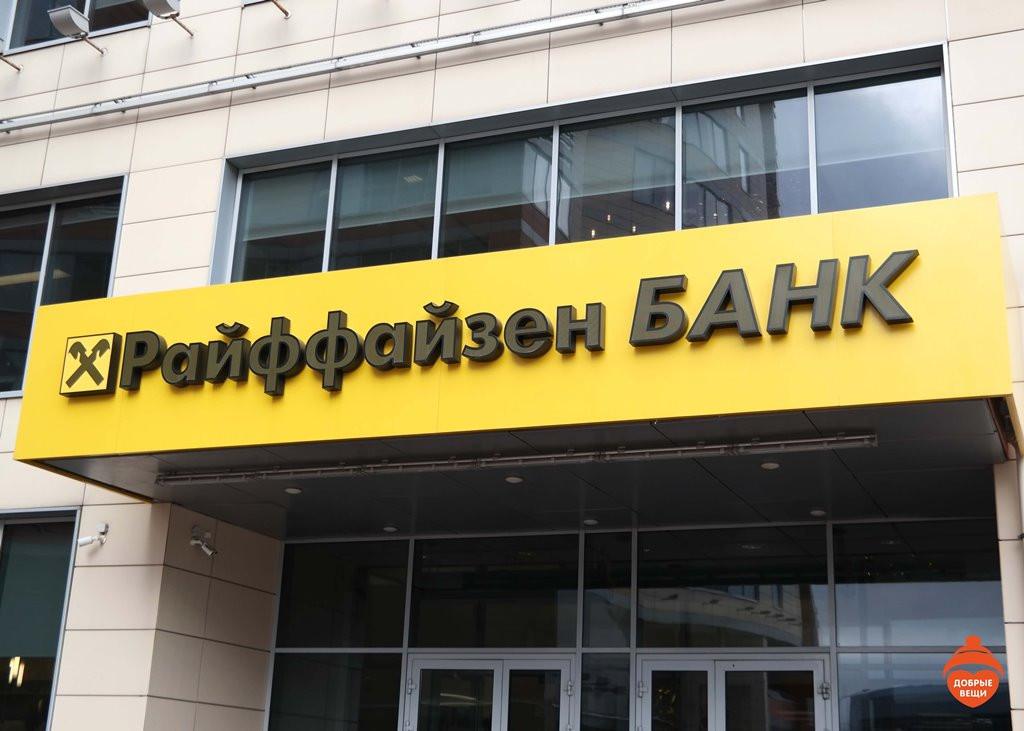 Наши  контейнеры в банках «Райффайзенбанк»
