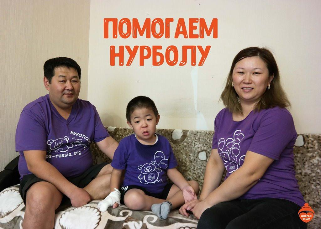 Мы  помогаем Жумабекову Нурболу и Озерскому Денису