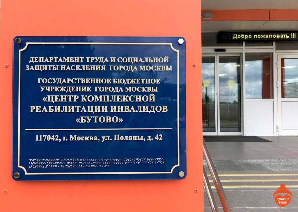 Мы  установили контейнер для сбора вещей в Центре реабилитации «Бутово»