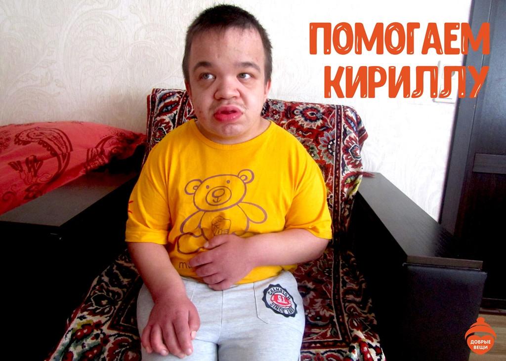 Мы  помогаем Бычкову Кириллу