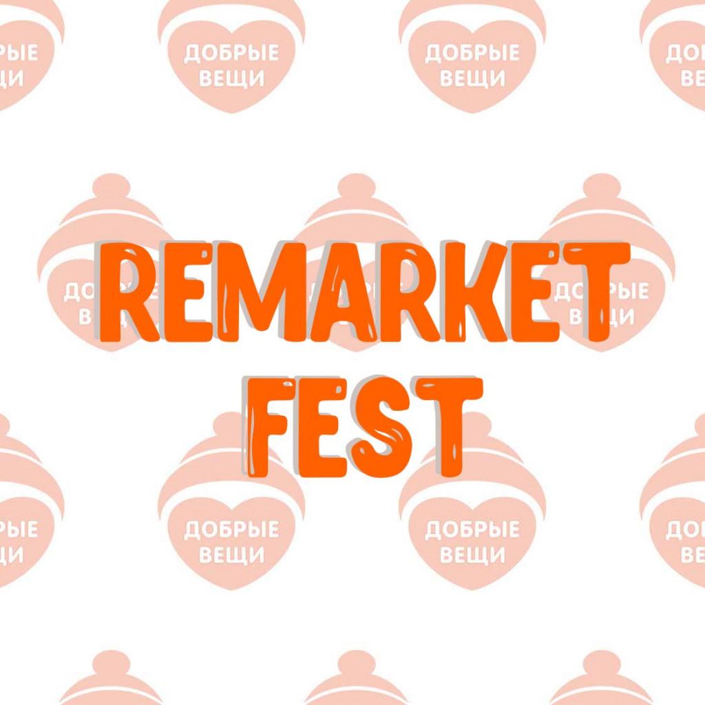 «Добрые  Вещи» на фестивале ReMarket  Fest