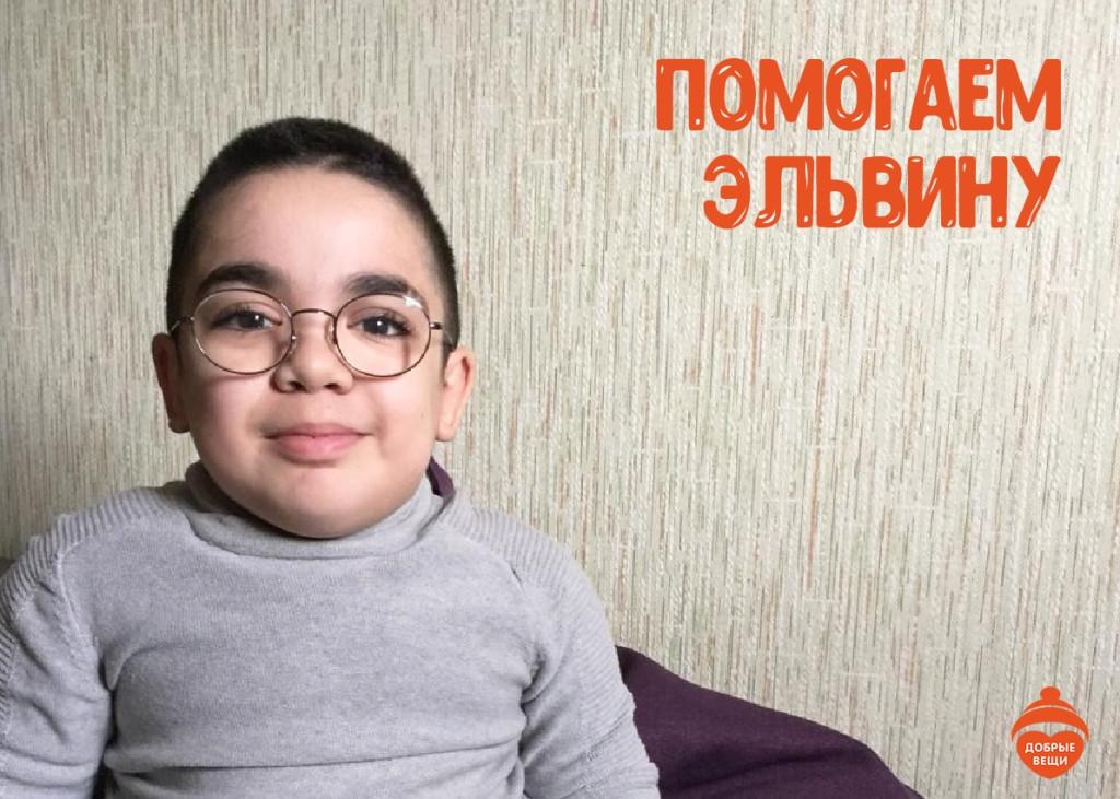 Мы помогаем Аниськину Константину и  Османову Эльвину