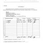 Сертификаты-13