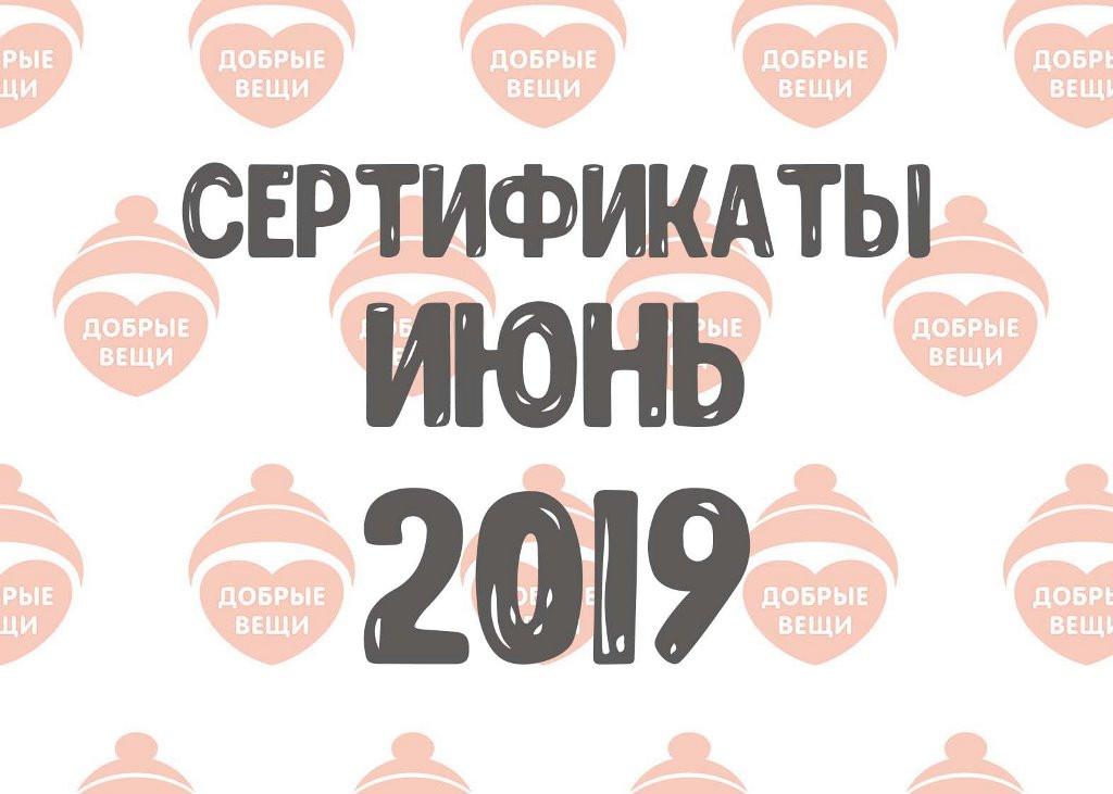 Отчет по выданным вещам в июне (2019 г.)