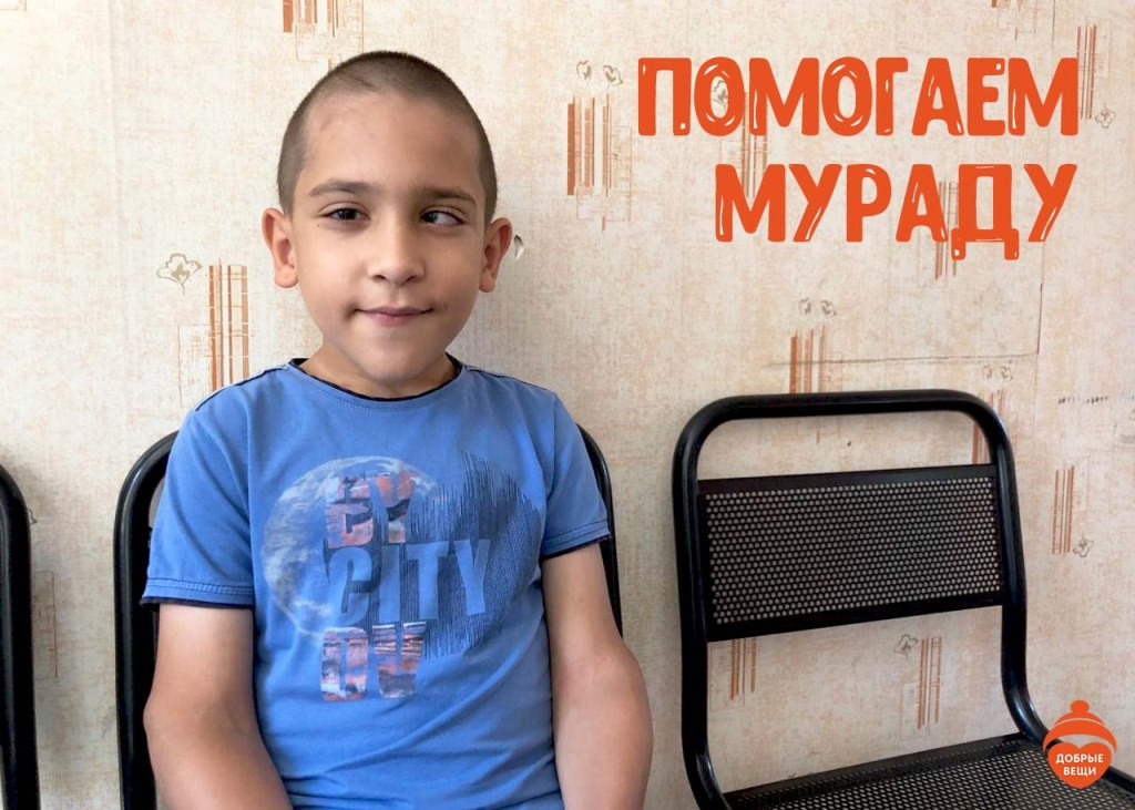 Мы  помогаем Самедову Мураду