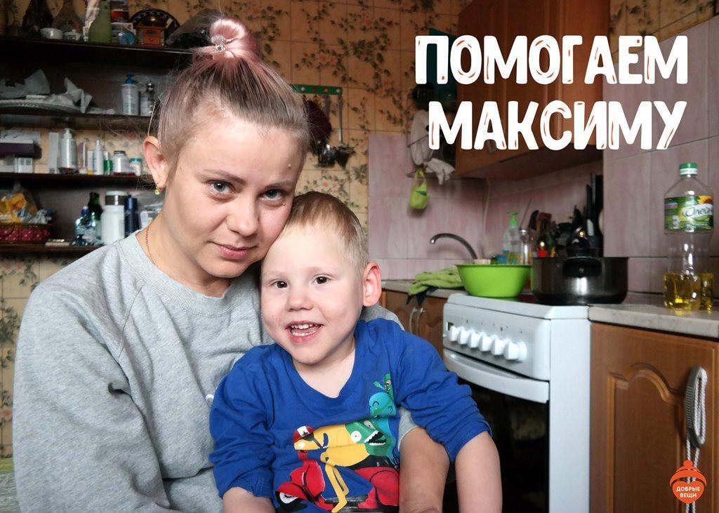 Мы помогаем Максиму  Вишнякову