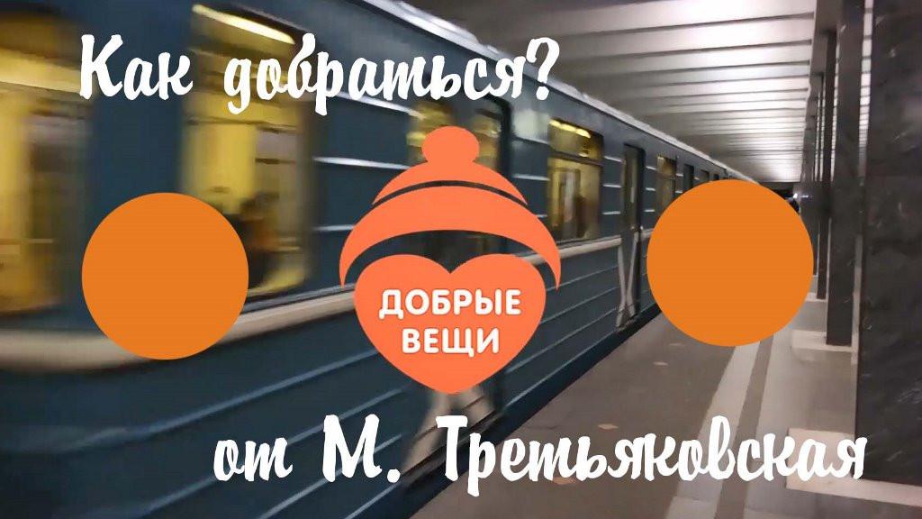 Добрые Вещи: Как добраться до  приемного пункта от М. Третьяковская