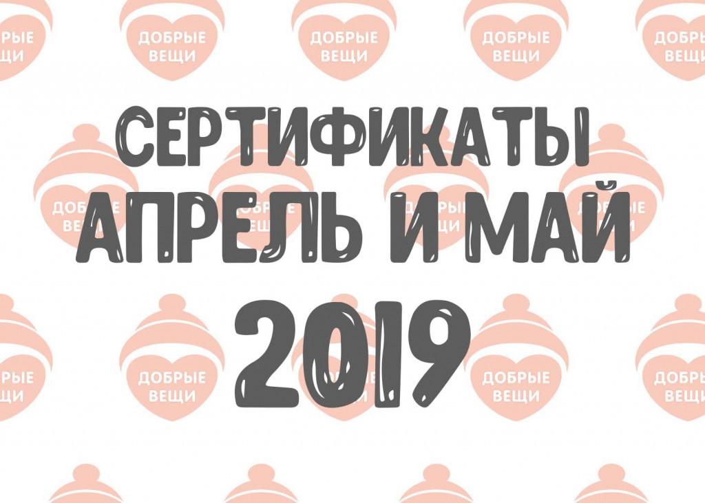 Отчет по выданным вещам в апреле и мае (2019 г.)