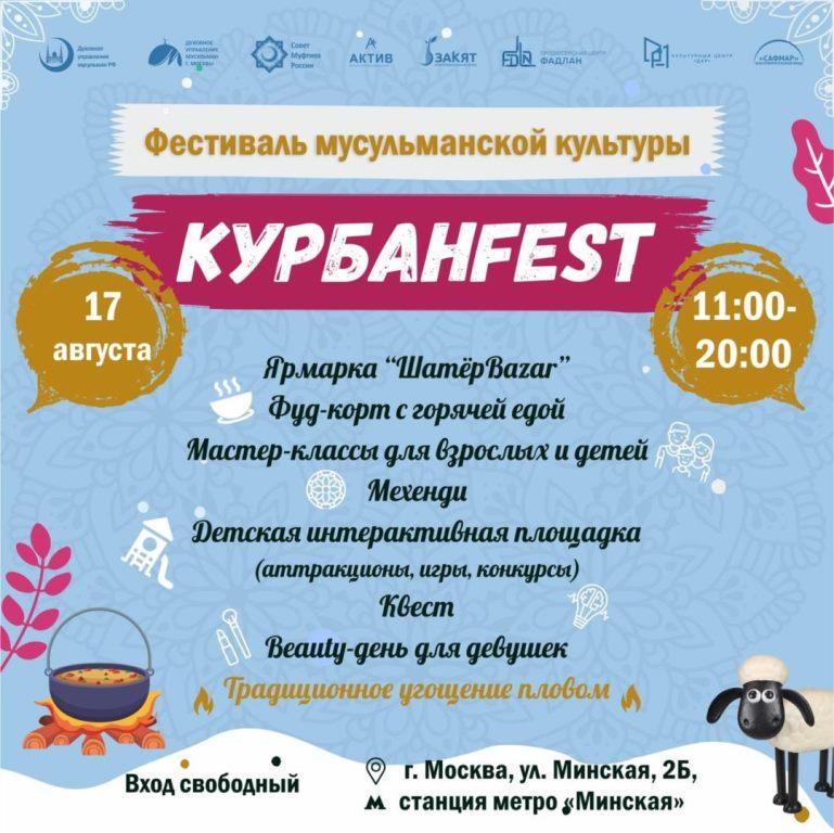 «Добрые Вещи» на Фестивале «КурбанFest 2019»