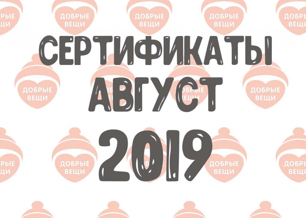 Отчет по выданным вещам в августе (2019 г.)
