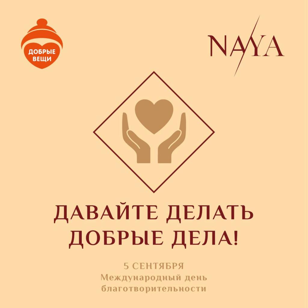 Нам помог бренд одежды NAYA