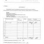 Сертификаты1-8