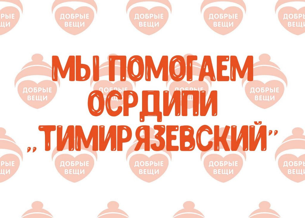 Мы  помогаем ОСРДиПИ «Тимирязевский»