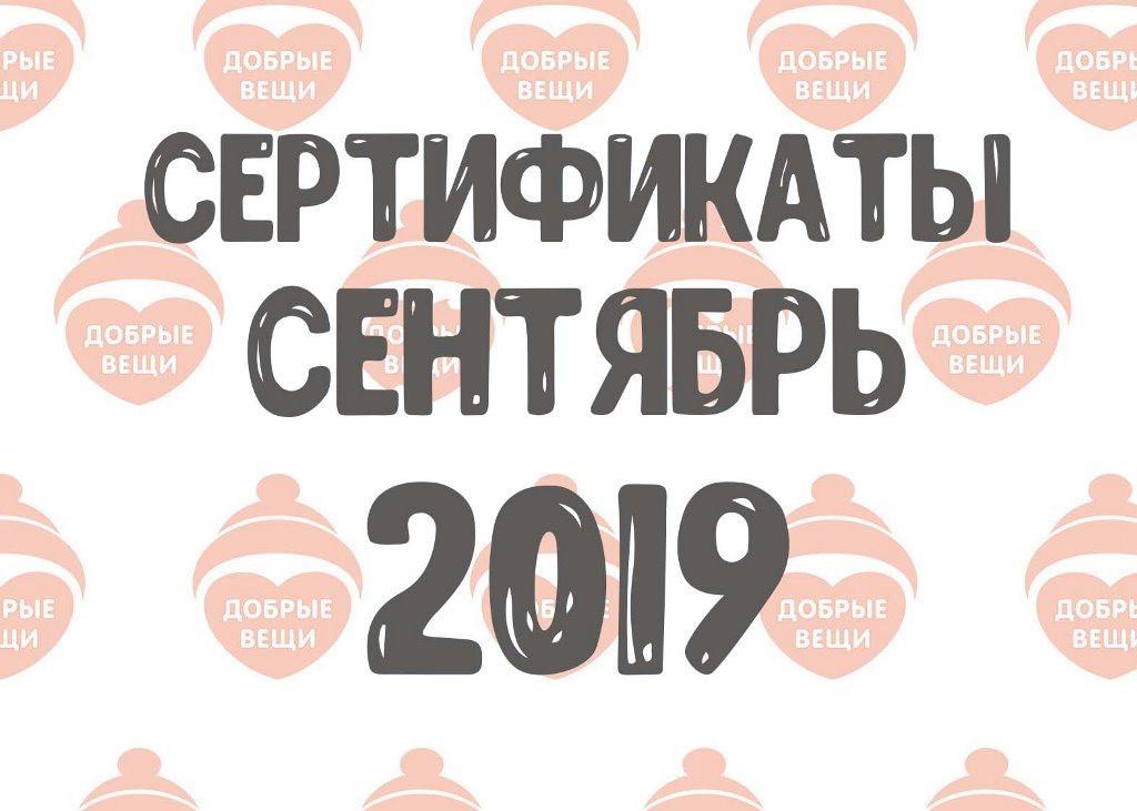 Отчет по выданным вещам в сентябре (2019 г.)