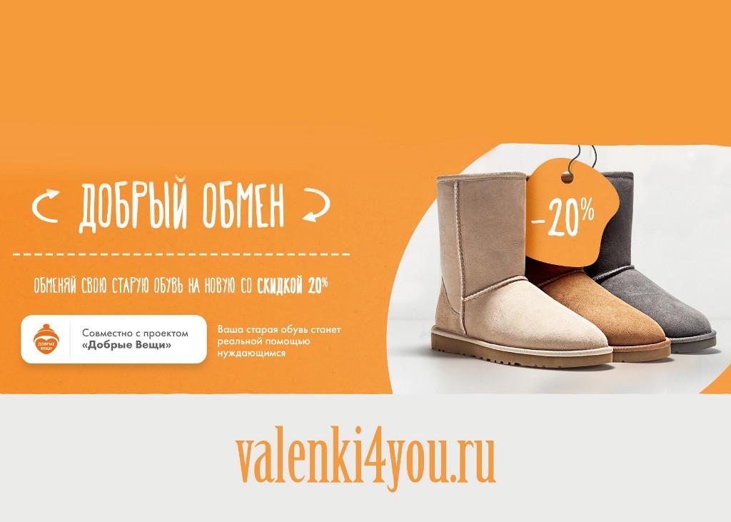 Акция  «Добрый обмен» совместно с интернет-магазином Valenki4you.ru