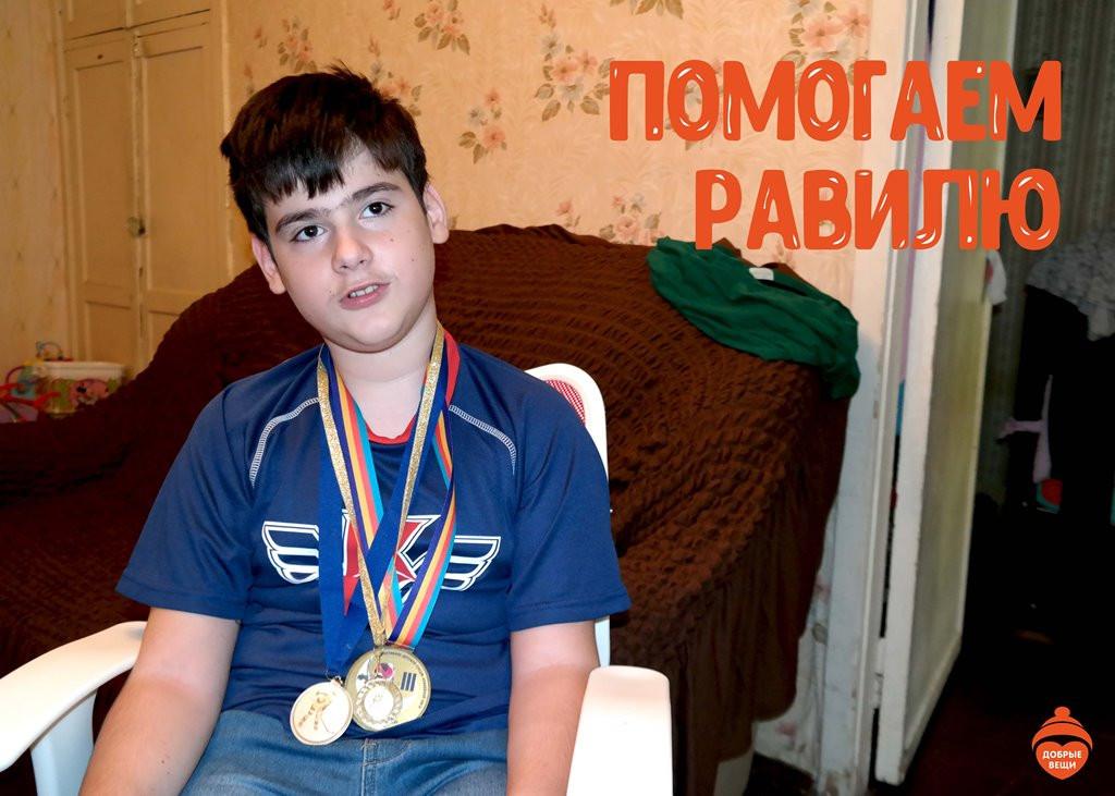 Равиль Казимов, 11 лет